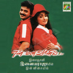 Listen to Muthu Muthu  songs from En Mana Vaanil