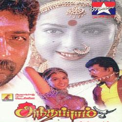 Listen to Azaghea Unn Mugam songs from Anthapuram