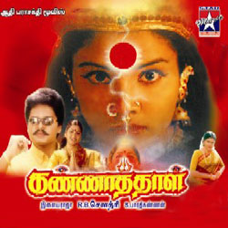 Listen to Amman Pukazhai Paada songs from Kannathal