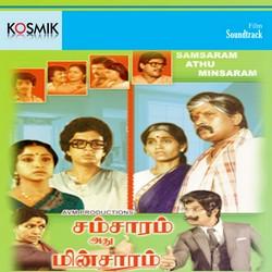 Samsaram Adhu Minsaram songs