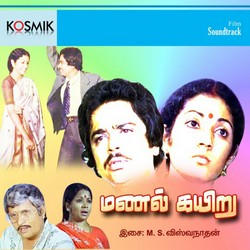 Manal Kayiru songs