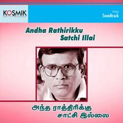 Andha Rathirikku Satchi Illai