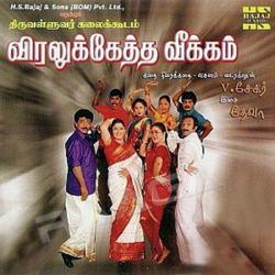 Listen to Pombalaya Lesa songs from Viraluketha Veekkam