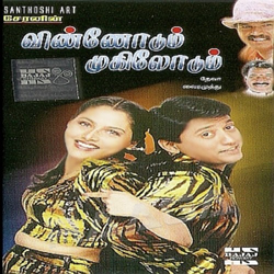 Listen to Kadhal Oru Athisayamthane songs from Vinnodum Mugilodum