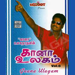 Gana Ulagam - Vol 6