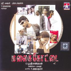 Listen to Devathaye Va Va songs from Malaikkotai