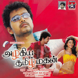 Listen to Ellaappugazhum songs from Azhagiya Tamilmagan