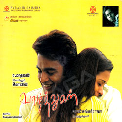Listen to Muzhumai Nilla songs from Vaazhthukkal