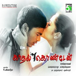 Listen to 18 Vayathil songs from Kadhal Kondein