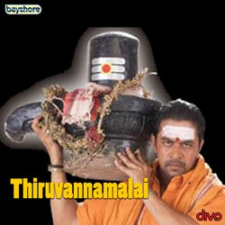 Thiruvannamalai songs
