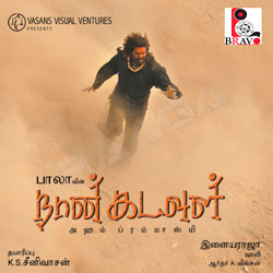 Listen to Amma Un Pillai songs from Naan Kadavul