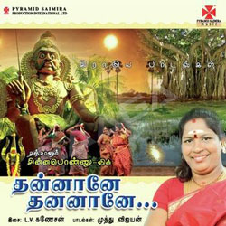 Listen to Alanga Nallur songs from Thnnane Thananane (Folk)