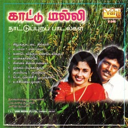 Listen to Kummiadi ! Kummiadi ! songs from Kattu Malli (Folk)