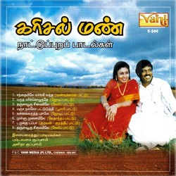 Listen to Damukku Dappa songs from Karisal Mann (Folk)