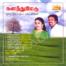 Kallathumedu (Folk) songs