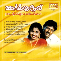 Listen to Aararo Aareraro songs from Oorkkuruvi (Folk)