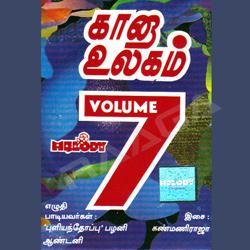 Gana Ulagam - Vol 7