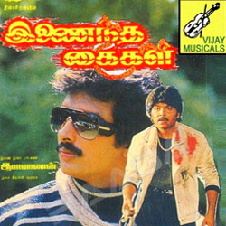 Listen to Andhinera Thendral songs from Inaindha Kaigal