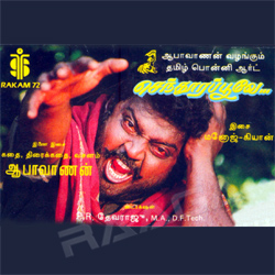 Listen to Sendhoora Poove songs from Senthoora Poove