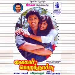 Listen to Inji Idupazhagi songs from Vaigasi Porandhachu