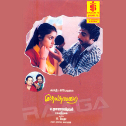 Listen to Kanne Kadhavu Therandhidum songs from Idhaya Thamarai