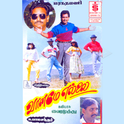 Listen to Siragillai songs from Vaaname Yellai