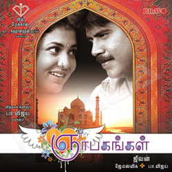 Listen to Unnal Mudium songs from Gnabagangal