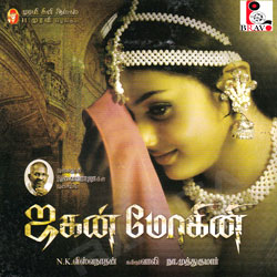Listen to Nelavoo Varum Neram songs from Jagan Mohini