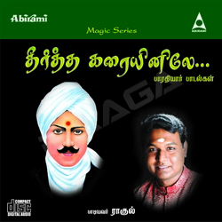 Listen to Poottai Thirappadu songs from Teertha Karayinile - Subramanya Bharathi