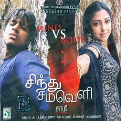 Listen to Oovaru Manithan Nenjum songs from Sindhu Samaveli