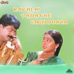 Kavalai Padathe Sagodhara songs