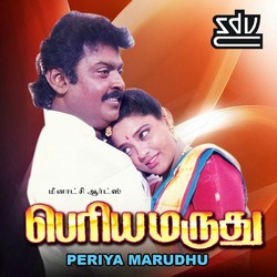 Listen to Aalamara Vehru songs from Periya Maruthu
