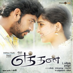 Listen to Kaalayile Kan Vizicha songs from Ethan