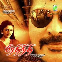 Prethinidhi songs