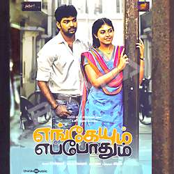 Pollathavan engeyum eppothum song mp3 download.