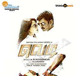 Listen to Ippadi Mazhai songs from Vedi