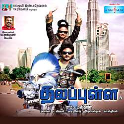 Listen to Eatho Eatho Enndan Nenchinelay songs from Thalapulla