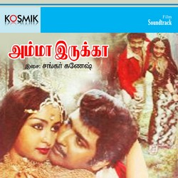 Amma Irukka songs