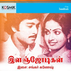 Ilam Jodigal songs