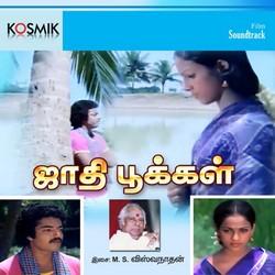 Listen to Vaa Vaa Aadiva songs from Jathi Pookkal