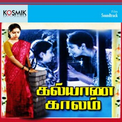 Kalyana Kalam songs