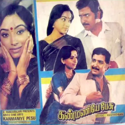 Listen to Vaanam Engal Ellai songs from Kanmaniye Pesu