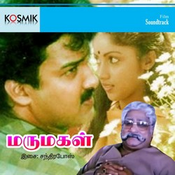Marumagal songs