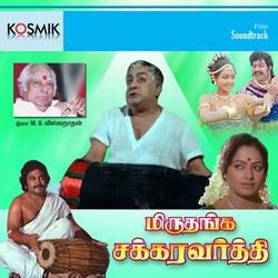 Listen to Sugamana Ragangale songs from Miruthanga Chakravarthy