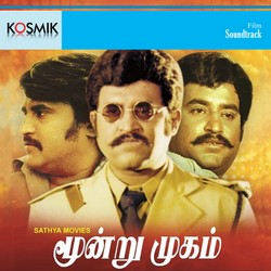Listen to Devamrudham songs from Moondru Mugam