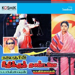 Neethikku Thandanai songs