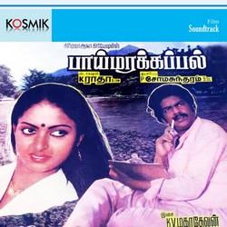 Paimarakappal songs