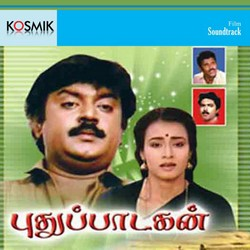 Pudhu Paadagan songs