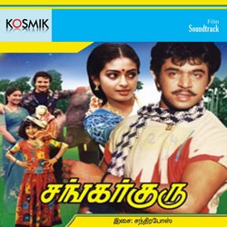 Listen to Chinna Chinna Poove songs from Sankar Guru
