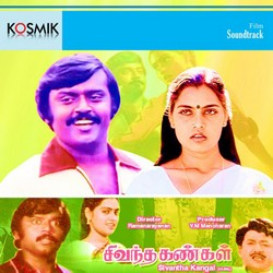 Listen to Vaanga Machaa Kitta Vaanga songs from Sivantha Kangal
